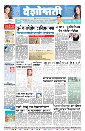 18th May Nanded - Read on ipad, iphone, smart phone and tablets.