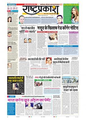 18th May Rashtraprakash - Read on ipad, iphone, smart phone and tablets.