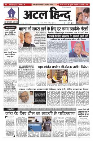 अटल  हिन्द  - Read on ipad, iphone, smart phone and tablets.