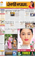 Sangrur\Barnala : Punjabi jagran News : 19th May 2016 - Read on ipad, iphone, smart phone and tablets.
