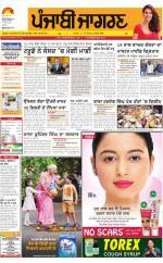 Jalandhar : Punjabi jagran News : 19th May 2016 - Read on ipad, iphone, smart phone and tablets.
