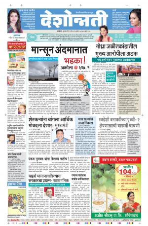 19th May Nanded - Read on ipad, iphone, smart phone and tablets.