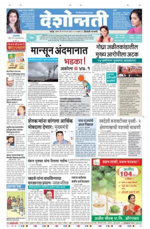 19th May Hingoli Parbhani - Read on ipad, iphone, smart phone and tablets.