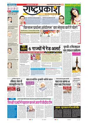 19th May Rashtraprkash - Read on ipad, iphone, smart phone and tablets.