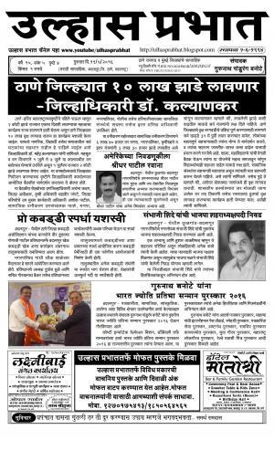 Ulhas Prabhat (साप्ताहिक उल्हास प्रभात) - संपादक: गुरुनाथ बनोटे (ठाणे) - MAY 19, 2016