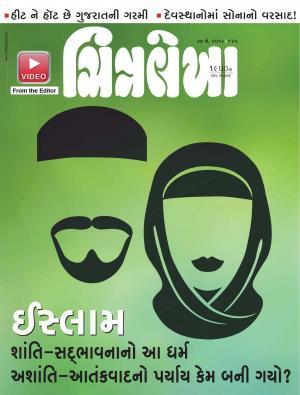 Chitralekha Gujarati - May 30, 2016 - Read on ipad, iphone, smart phone and tablets.