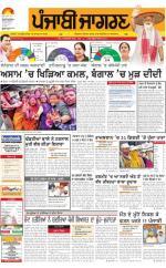 Sangrur\Barnala : Punjabi jagran News : 20th May 2016 - Read on ipad, iphone, smart phone and tablets.