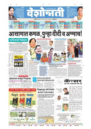20th May Buldhana - Read on ipad, iphone, smart phone and tablets.