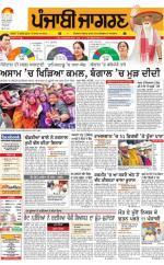 Amritsar : Punjabi jagran News : 20th May 2016 - Read on ipad, iphone, smart phone and tablets.