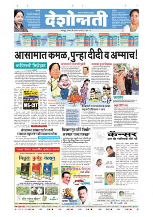 20th May Gadchiroli - Read on ipad, iphone, smart phone and tablets.