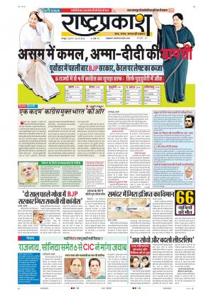20th May Rashtraprkash - Read on ipad, iphone, smart phone and tablets.