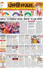 Jalandhar : Punjabi jagran News : 20th May 2016 - Read on ipad, iphone, smart phone and tablets.