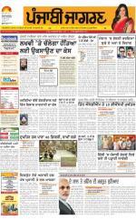 Sangrur\Barnala : Punjabi jagran News : 21st May 2016 - Read on ipad, iphone, smart phone and tablets.