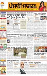 Gurdaspur : Punjabi jagran News : 21st May 2016 - Read on ipad, iphone, smart phone and tablets.