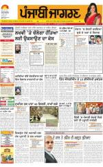 Tarantaran : Punjabi jagran News : 21st May 2016 - Read on ipad, iphone, smart phone and tablets.