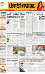 Jalandhar  : Punjabi jagran News : 21st May 2016 - Read on ipad, iphone, smart phone and tablets.
