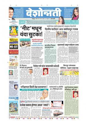 21th May Amravati - Read on ipad, iphone, smart phone and tablets.