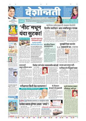 21th May Hingoli Parbhani - Read on ipad, iphone, smart phone and tablets.