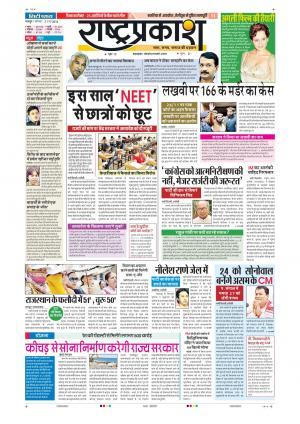 21th May Rashtraprakash - Read on ipad, iphone, smart phone and tablets.