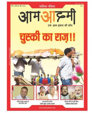AAM AADMEE MASIK PATRIKA MAY EDITION