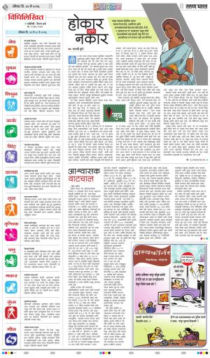 Aksharyatra - Read on ipad, iphone, smart phone and tablets.