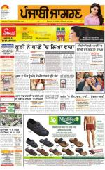 Sangrur\Barnala  : Punjabi jagran News : 22nd May 2016 - Read on ipad, iphone, smart phone and tablets.