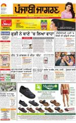 Tarantaran  : Punjabi jagran News : 22nd May 2016 - Read on ipad, iphone, smart phone and tablets.