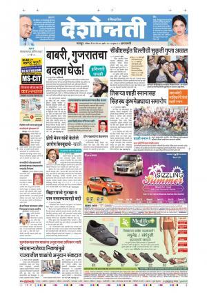 22th May Amravati - Read on ipad, iphone, smart phone and tablets.