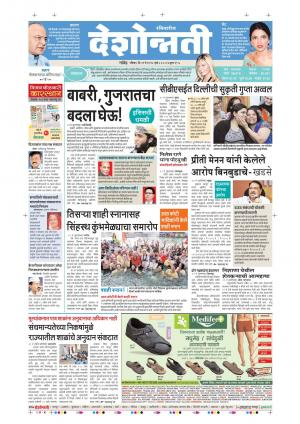22th May Nanded - Read on ipad, iphone, smart phone and tablets.