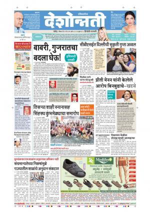22th May Hingoli Parbhani - Read on ipad, iphone, smart phone and tablets.