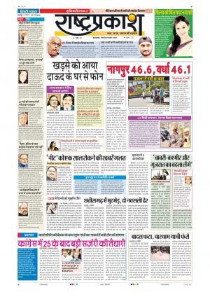 22th May Rashtraprakash - Read on ipad, iphone, smart phone and tablets.