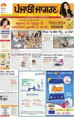 Amritsar  : Punjabi jagran News : 23rd May 2016 - Read on ipad, iphone, smart phone and tablets.