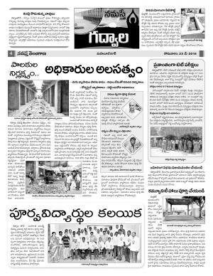 Mahaboobnagar Constituencies e-newspaper in Telugu by