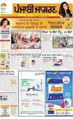 Ludhiana  : Punjabi jagran News : 23rd May 2016 - Read on ipad, iphone, smart phone and tablets.