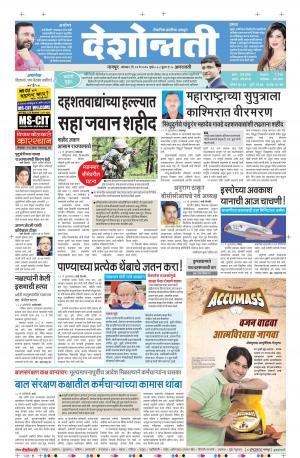 23th May Amravati - Read on ipad, iphone, smart phone and tablets.