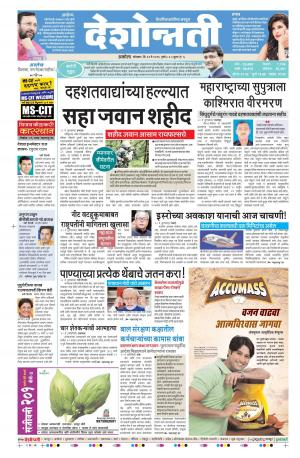 23th May Akola - Read on ipad, iphone, smart phone and tablets.