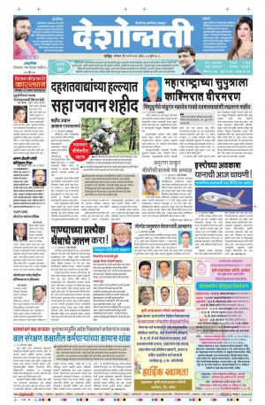23th May Nanded - Read on ipad, iphone, smart phone and tablets.