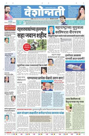 23th May Hingoli Parbhani - Read on ipad, iphone, smart phone and tablets.