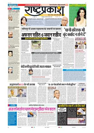 23th May Rashtraprakash - Read on ipad, iphone, smart phone and tablets.