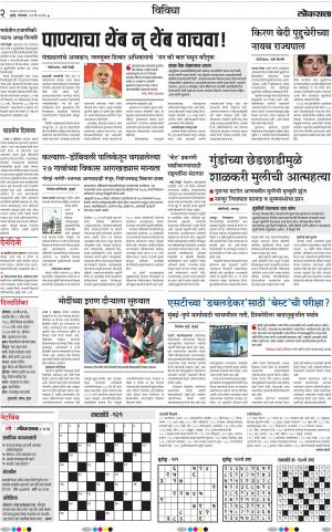 23-05-2016 - Read on ipad, iphone, smart phone and tablets.