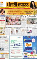 Jalandhar Dehat  : Punjabi jagran News : 23rd May 2016 - Read on ipad, iphone, smart phone and tablets.