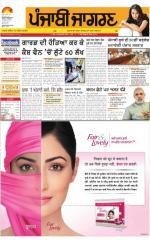 Jagraon  : Punjabi jagran News : 24th May 2016 - Read on ipad, iphone, smart phone and tablets.