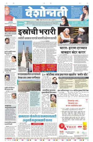 24th May Nanded - Read on ipad, iphone, smart phone and tablets.