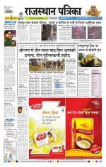 Rajasthan Patrika Ganganagar - Read on ipad, iphone, smart phone and tablets