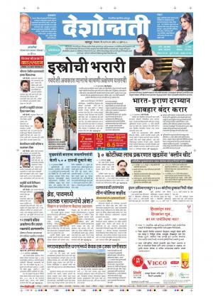24th May Nagpur - Read on ipad, iphone, smart phone and tablets.