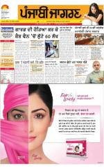 Jalandhar  : Punjabi jagran News : 24th May 2016 - Read on ipad, iphone, smart phone and tablets.