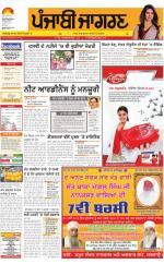 Jalandhar : Punjabi jagran News : 25th May 2016 - Read on ipad, iphone, smart phone and tablets.