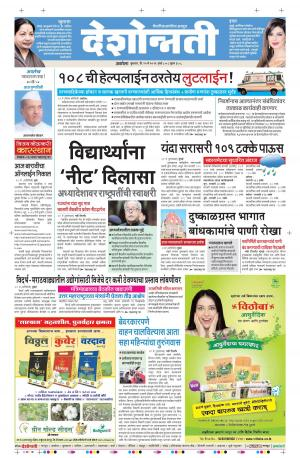 25th May Akola - Read on ipad, iphone, smart phone and tablets.