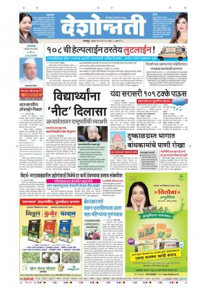 25th May Nagpur - Read on ipad, iphone, smart phone and tablets.