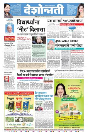 25th May Nanded - Read on ipad, iphone, smart phone and tablets.